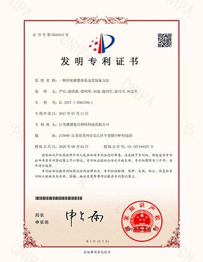 081713464652_0发明专利证书--2017105617891一种环氧树脂体系及其制备方法_1