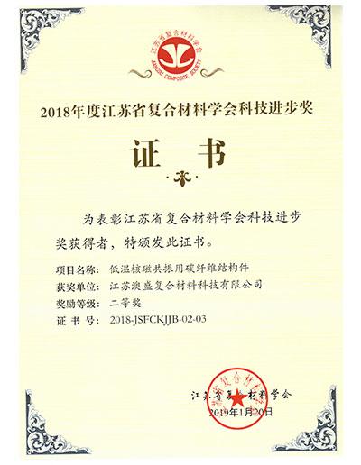 Composite Material Progress Award