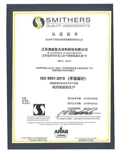 9001 Certificate