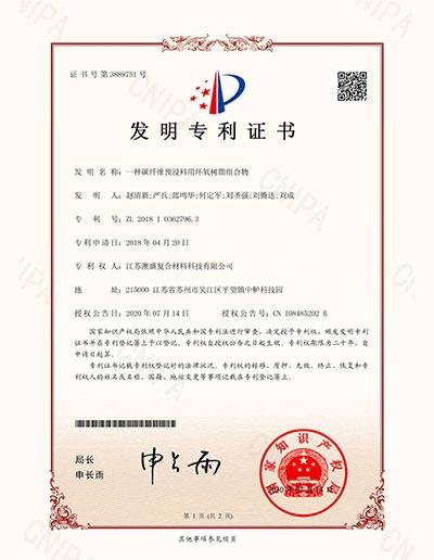 081713481017_0一种碳纤维预浸料用环氧树脂组合物-发明专利证书(签章)_1