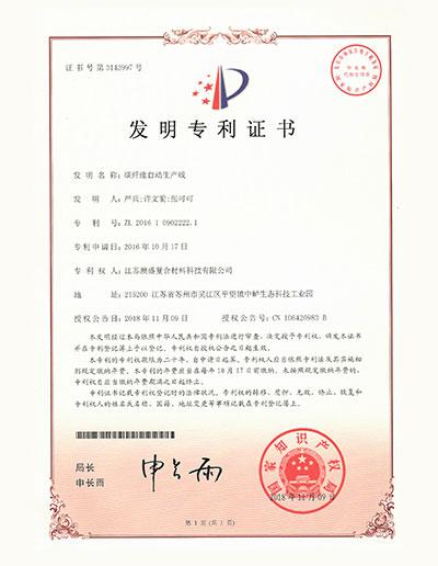 碳纤维自动生产线发明专利证书