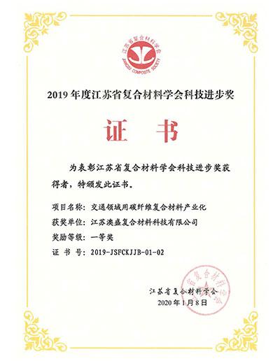2019年江苏省复合材料科技进步奖